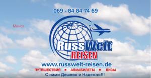 Ihr RussWelt Reisen Team